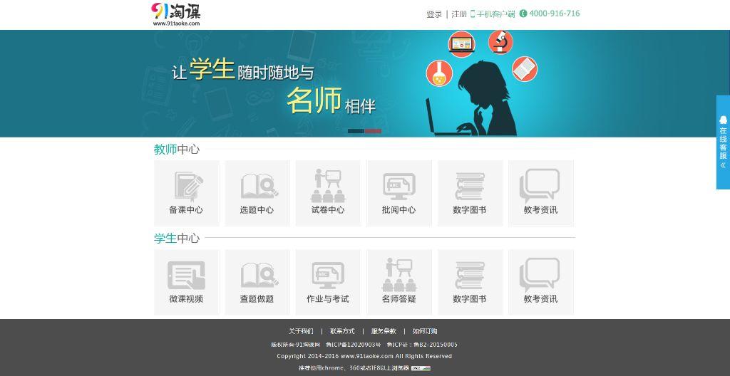在线教育平台开发