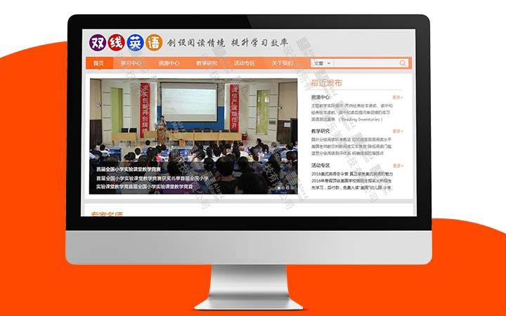 在线教育开发