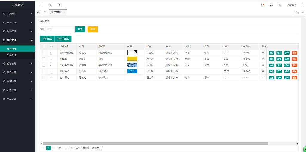 教师网络学习系统开发