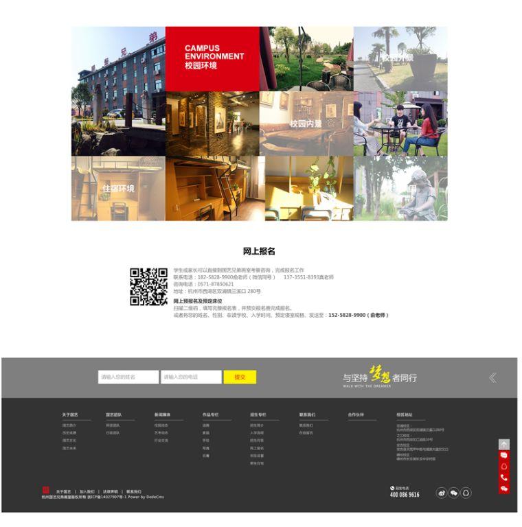 教育网站开发